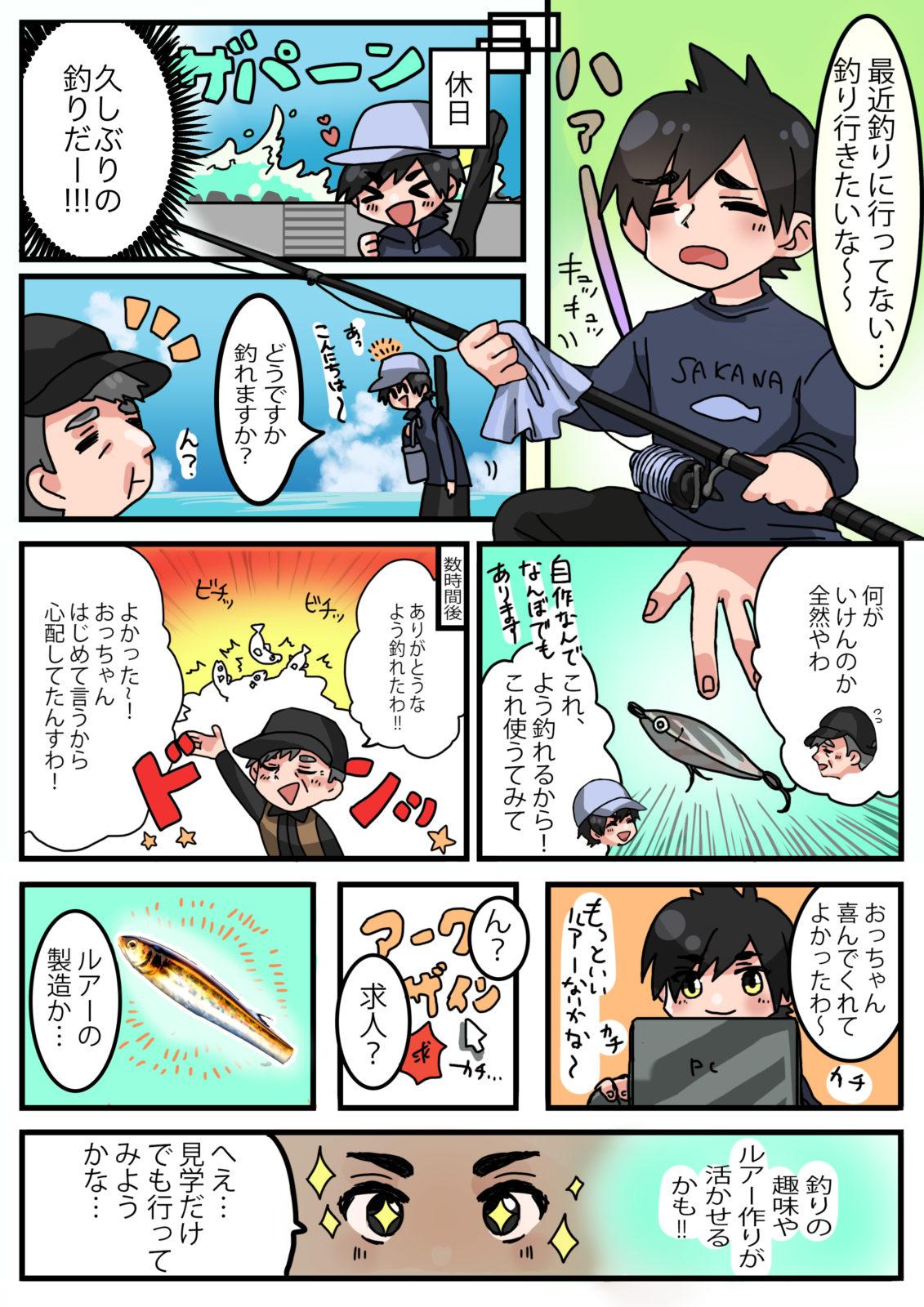 アークデザイン様 求人広告完成漫画_修正_1 (2)