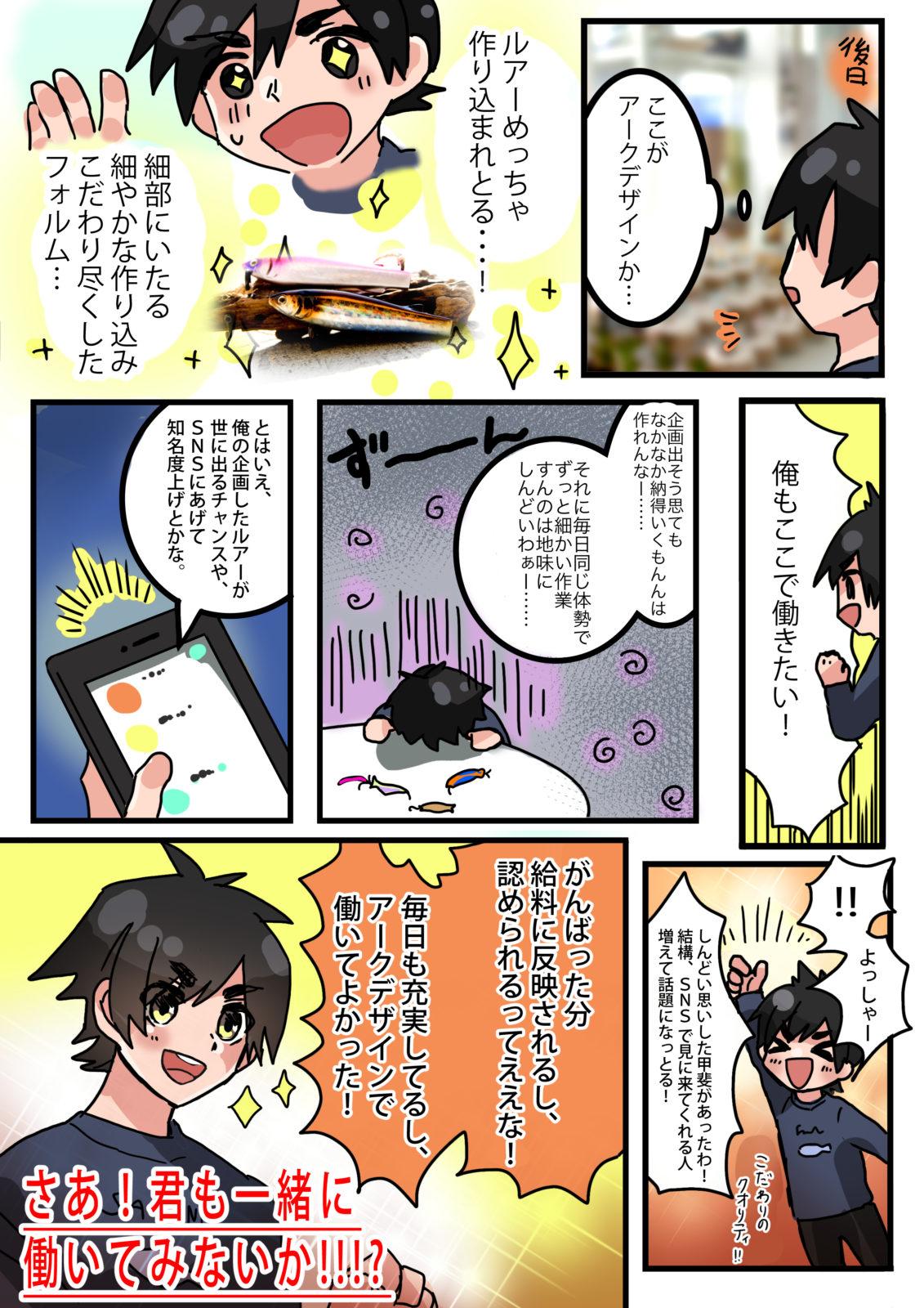アークデザイン様 求人広告完成漫画_修正_2